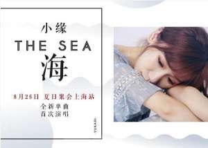 二次元一姐小缘夏日聚上海站收官,新歌《海》首度献唱资讯生活